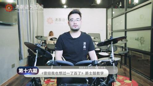 日文歌《曾经我也想过一了百了》架子鼓打法,好好学习不要消极