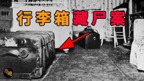 英国著名的布莱顿藏尸案,两名女子的尸体,被挤在小小的行李箱内