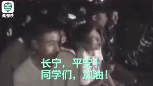 四川长宁6级地震 震中第一夜:双河中学学生坐操场唱《我相信》