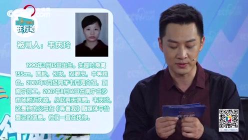寻人信息发布 被寻人:韦庆玲