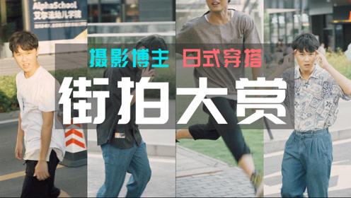 我在日本买的这些衣服,回来秒变刷爆抖音的街拍大赏!