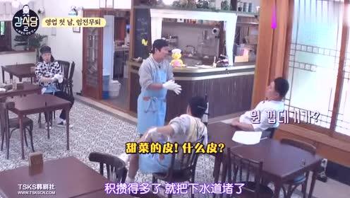 姜虎东和李寿根真是欢喜冤家,一边争吵一边又这样说,关系太好了