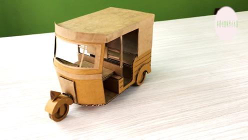纯手工制作创意视频,用瓦楞纸制作带棚三轮车