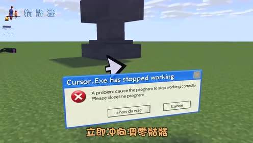 我的世界小课堂:凋零骷髅异能修改电脑程序,轻松击败鼠标