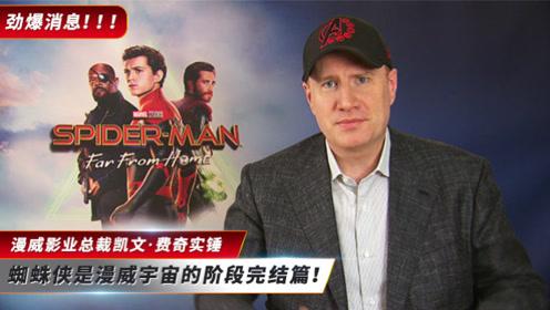 漫威总裁惊曝《蜘蛛侠:英雄远征》是漫威宇宙的阶段完结篇!