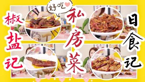 6款私房菜 麻麻辣辣自贡盐帮菜陪你度过炎热夏天!