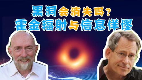 黑洞会消失吗?霍金辐射与黑洞信息佯谬