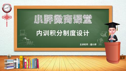 NO.58 胡小胖:微商品牌内训积分制度的建立-小胖微商课堂