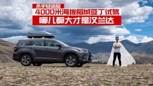 杀手轻体验:4000米海拔稻城亚丁试驾,哪儿都大才是汉兰达