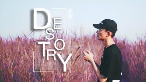 帅气rapper高森带来原创嘻哈作品《Destroy》