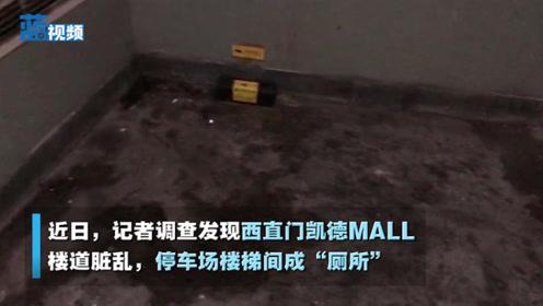 """北京西直门凯德MALL:楼道脏乱 停车场楼梯间成""""厕所"""""""
