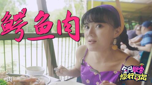 中国妹子疯狂吐槽澳洲鳄鱼肉,是不是缺一个中国厨师