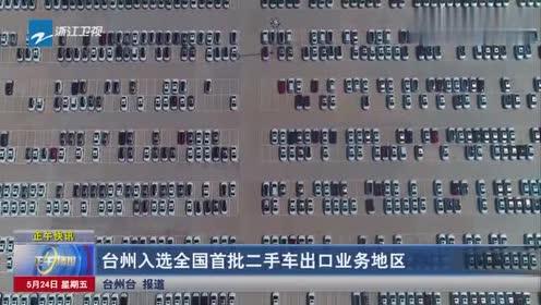 台州入选全国首批二手车出口业务地区