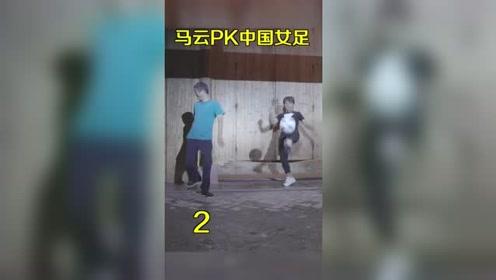 马云和中国女足玩起了颠球!输了赖鞋不好