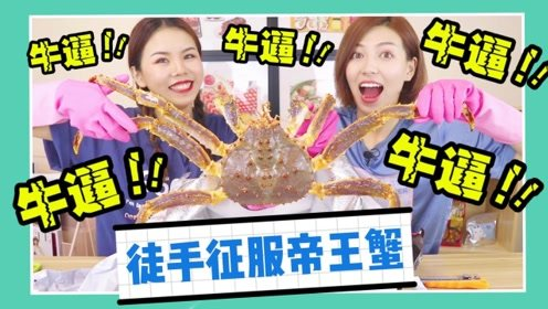 花599元就买到了价值1000元的帝王蟹?