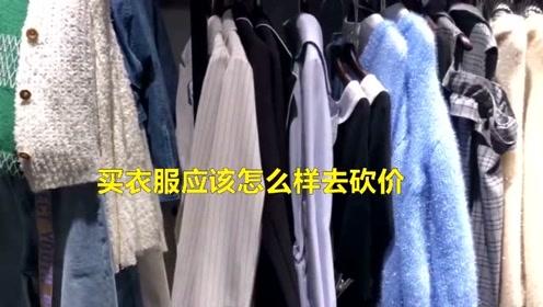 买衣服应该怎么样去砍价