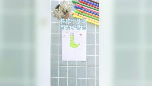 教你十秒画出可爱的小糖宝