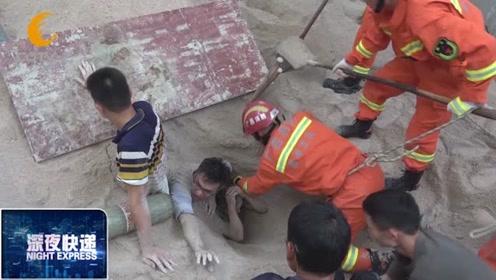 4名工人被埋沙坑情况危险,消防员一点点刨开沙子奋力营救