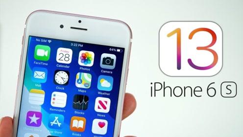 iphone 6s大概还能撑多久?装上ios13,还能再战!