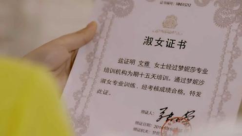 考屄视片_白富美为当个好后妈,居然去考了一个淑女证书,继女一脸懵逼