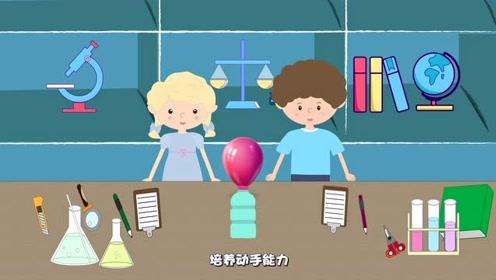 米妮和乔治的儿童科学实验室