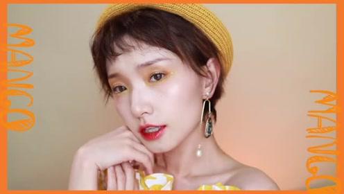 夏日法式小芒果妆容 让你清新可爱有靓丽