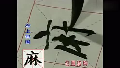 名家周慧珺老师书法,演示赵体书法包围结构字的写法,这才是精品