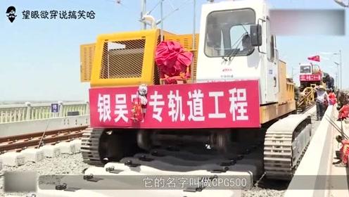"""中国再度研发""""神器"""",一体化流程,七人一天可铺设两千米钢轨!"""