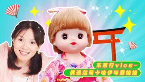 开心好奇妈的玩具VLOG!和超萌的咪露娃娃一起逛东京玩具展!