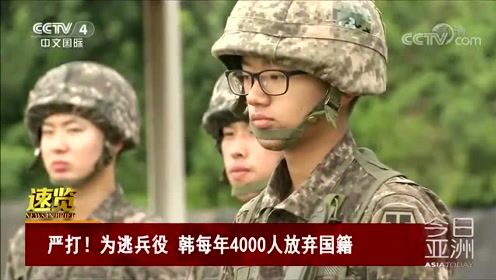 严打!为逃兵役 韩每年4000人放弃国籍