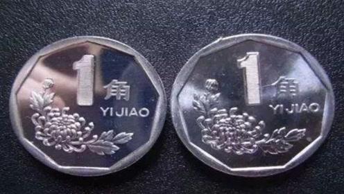 现在90年代的1角菊花币值多少?还有收藏的必要吗