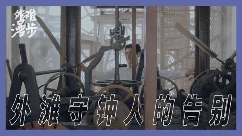 """上海""""最守时""""的男人,28年精心守护海关大钟,无误差唤醒外滩"""
