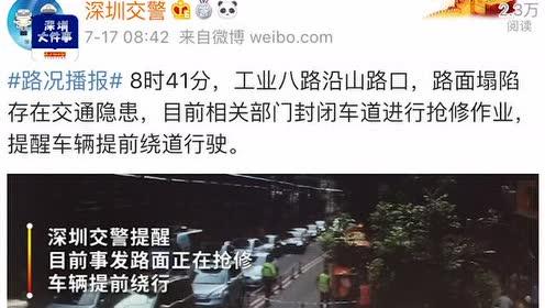 深圳一路口突发塌陷,公交车后车轮陷3米大坑,未造成人员伤亡