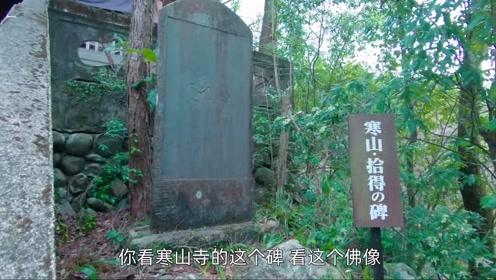 在日本偶遇姑苏城寒山寺克隆版 原来竟是当年中国所赠