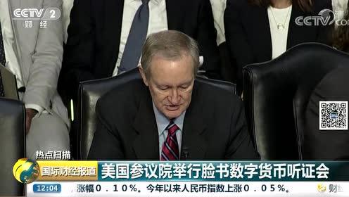 脸书虚拟币Libra要凉?美国参议院听证会围攻Libra