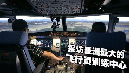 趣玩飞行:探访亚洲最大飞行训练中心,了解客机飞行员的训练日常