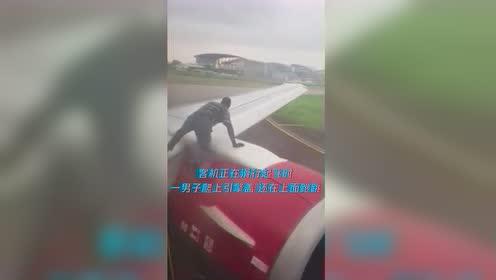 客机助跑起飞时男子爬上引擎盖 引起乘客恐慌