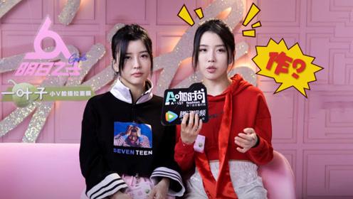 """by2自曝最怕龙丹妮 姐姐称妹妹非常""""作 """""""