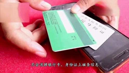 银行卡,身份证和手机放一起,真的会消磁