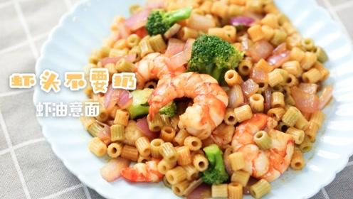 虾头别扔,炒出的虾油超级鲜美,用它做意面宝宝分分钟光盘!