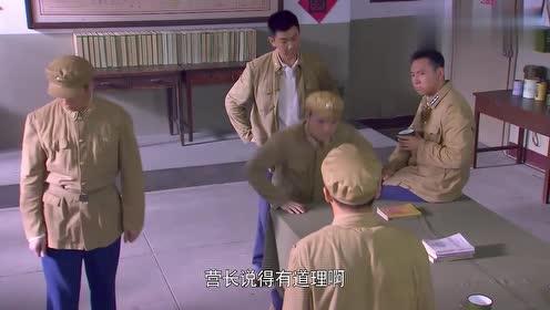 绝密543:领导儿子要来二营,营长实在是不想要,太逗了!