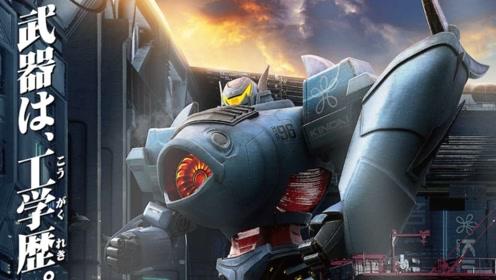 最会拍广告的日本大学新作:金枪鱼机械战甲冲啊
