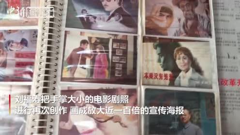 记录经典电影:八旬老人曾画千余张电影海报