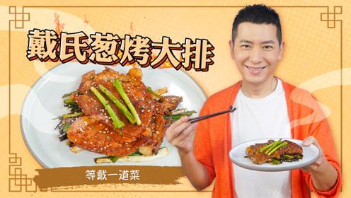 老上海风味葱烤大排,家乡的味道我爱了!