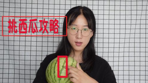 夏天西瓜不会挑?学会这些小妙招,次次挑到成熟大西瓜!