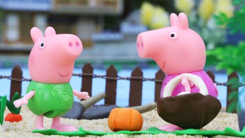 猪爷爷教小猪佩奇和乔治种南瓜 他们成功种出南瓜了吗?