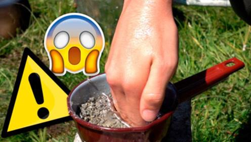 奇葩挑战:老外将手伸进几百度高温的铅水,结果竟然出乎意料