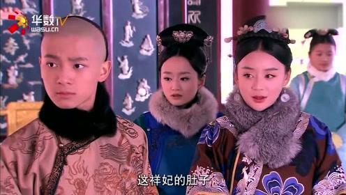 佟妃害喜,祥妃呕吐争宠,谁料皇后一个小动作,就让皇上心疼了!
