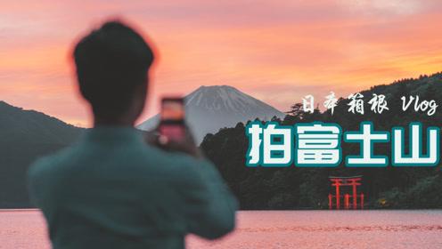 VLOG 太难了!去日本看富士山要经历多少艰难险阻?