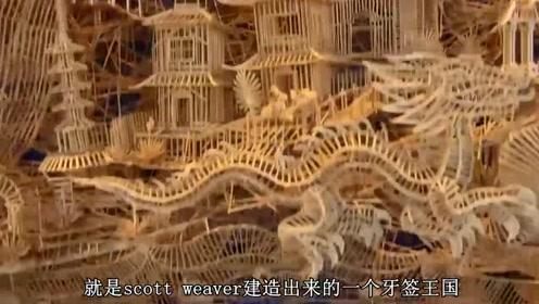 大师用三年的时间,把数十万根牙签搭建成一座城市